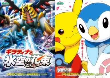 Abre Página Oficial Pokemon Movie 11