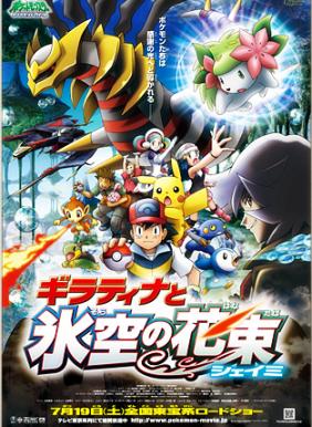 Más información de la Pelicula 11 de Pokémon