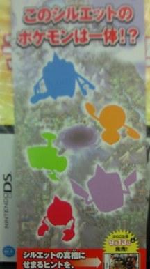 Siluetas Pokémon Misteriosas