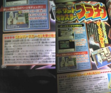 Darkrai será distribuido vía Wi-Fi en Pokémon Platinum