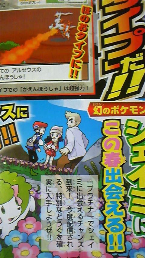 ¡Más Pokémon de Evento para Japón!