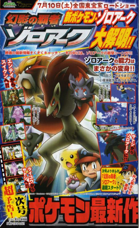 Brillantes Pokémon de Evento para Japón