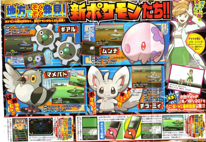 Nuevos pokémon y más información de Black & White (Actualización)