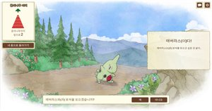 Actualizaciones de Pokémon Global Link; Rugged Mountain