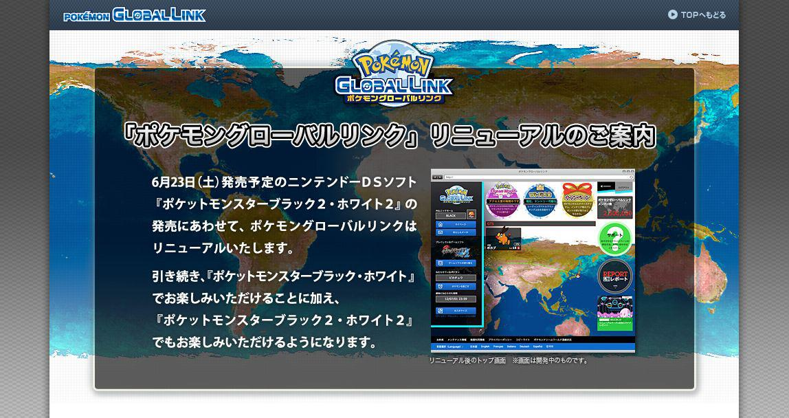 Renovación del Pokémon Global Link