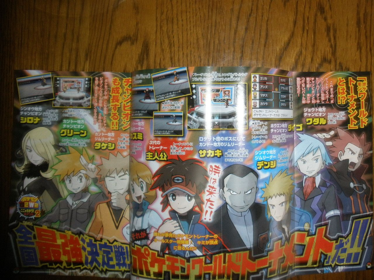 Scans de CoroCoro junio y video filtrado