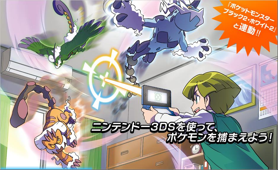 [Hilo Oficial] Pokemon Blanco/Negro 2 Pokemon-ar-searcher-thundurus-landorus-tornadus