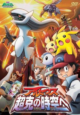 subasta de arceus de la peicula 12 cuando subaste  este arceus subastere mas pokemon muy buenos Arceus_Pokemon_Movie_12_DVD