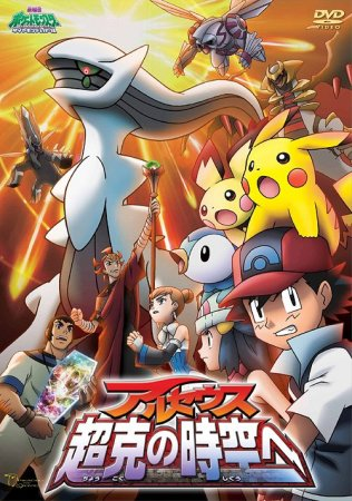POKEMON ARCEUS AND THE JEWEL OF LIFE!!! (ingles) Arceus_Pokemon_Movie_12_DVD